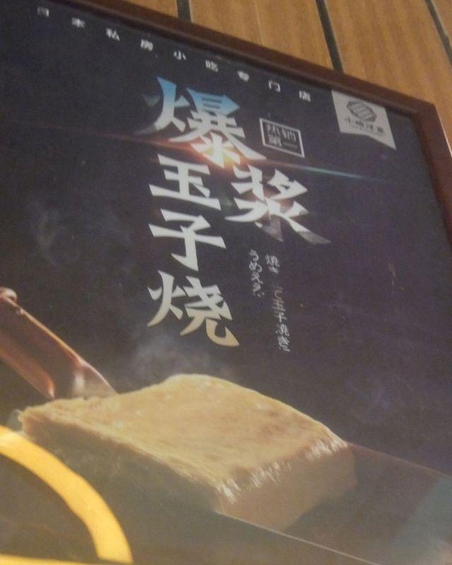 ほかにもあるある変な日本語ニュースタイル。 『焼きたて玉子焼きうめええ』