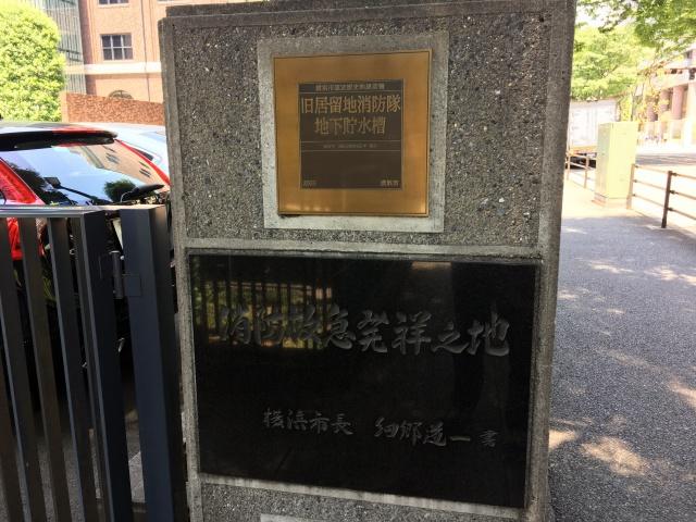 「消防救急発祥の地」。上には「旧居留地消防隊 地下貯水槽」とある。この碑のすぐそばには……