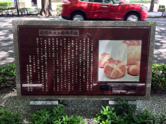 「近代のパン発祥の地」。パンが生まれた場所ではなく、1860年に日本で初めてパン屋が開かれた場所なので「近代のパン」という名称に