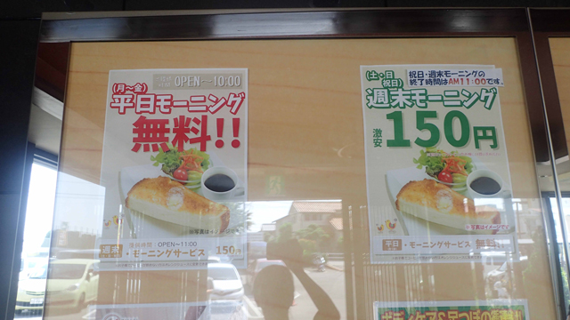 平日は無料、土日は150円