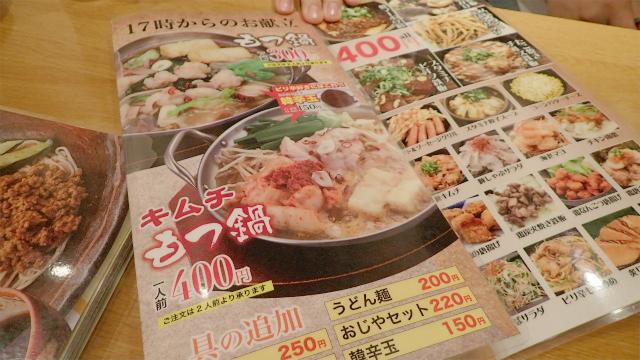 一人前300円。二人前から注文できる。