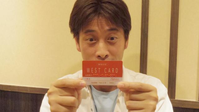 ウエストカードだ!