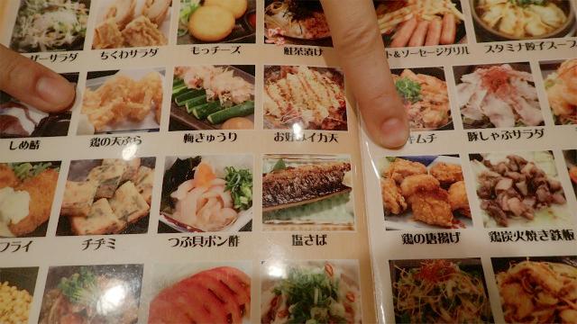 天ぷらと唐揚げがある