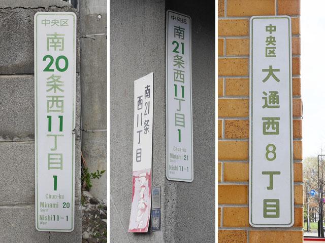 「街区表示板」は、見たことのない白色が主流だった