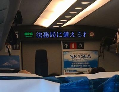 念のため、新幹線で流れるニュース、こういうところにテロップで出るやつのことです