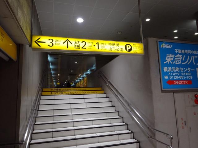 改札を抜け、「中華街 山下公園」方面の1番出口を目指す。階段を上ると……