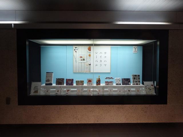 長い通路の途中には箸休め的な感じで横浜土産が展示されている。横浜市民にはお馴染み「♪ありあけの~ ハ~バ~」 の姿も