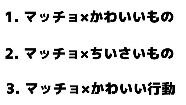 上記の3つのパターンでやっていく。