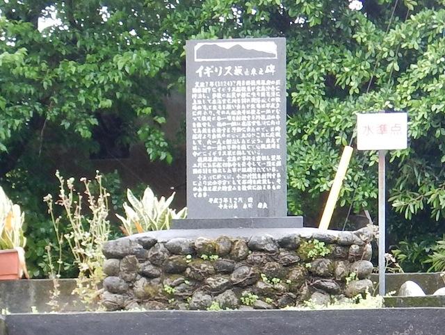 事件の舞台となった「イギリス坂」の傍等に建てられた碑。