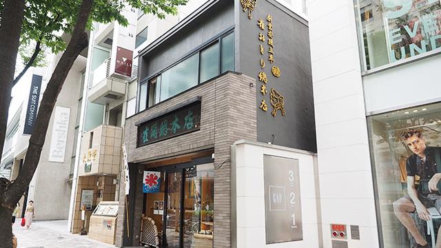 雀おどり總本店はういろうのお店。1856年創業の老舗。