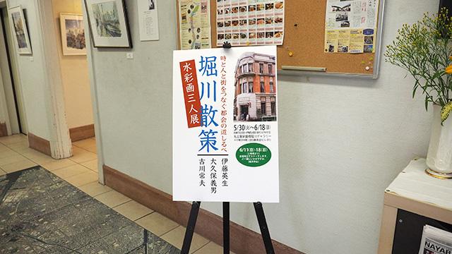 名古屋を拠点に活動している画家3人のギャラリー。ちょっと覗いてみよう。
