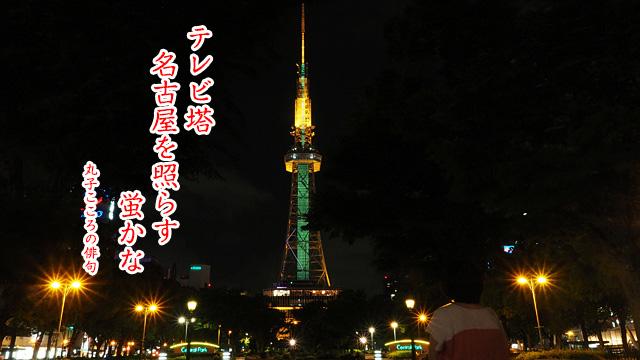 日本で初めてできたテレビ塔。シンプルでいいね!