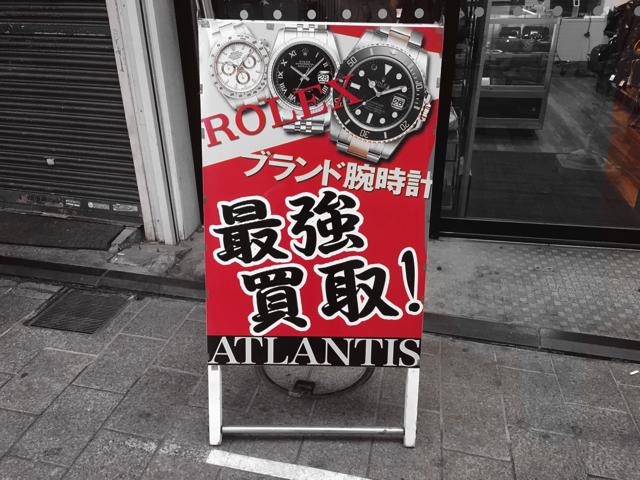 敗北写真2。腕時計が入っているのと「ROLEX」が赤なのでいけるだろうと思ったけどもう「最強買取!」が強すぎて一発K.O.でした。抽出された赤がただただ虚しい。