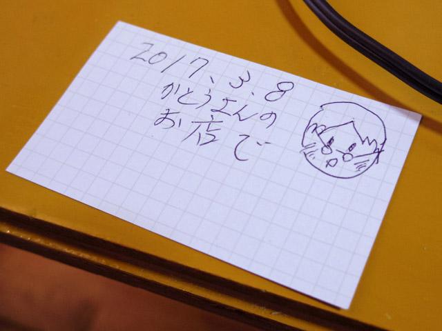 名刺の裏に手書きでメモを