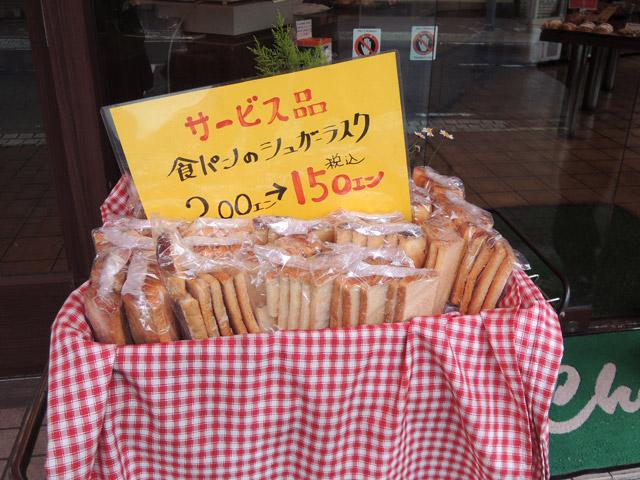 美味しそうな「食パンのシュガーラスク」がお得