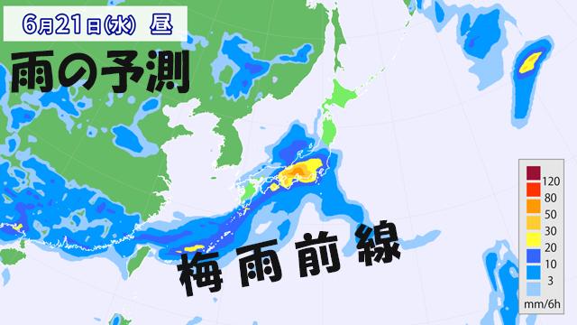 梅雨前線の雨雲が水曜には北上。
