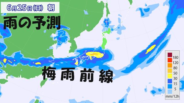 日曜(25日)頃も、梅雨前線は九州~本州で仕事をしそうだ。