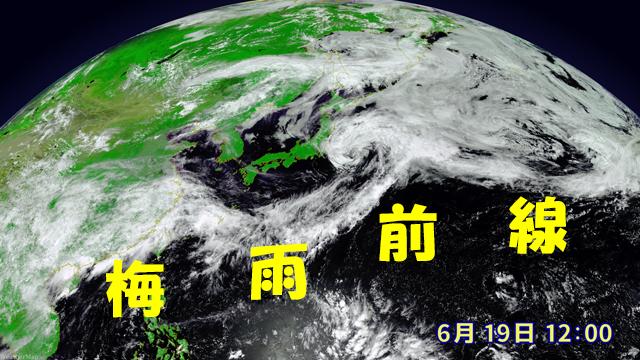 東西に長々とのびる梅雨前線。これまでは沖縄が仕事場だったが、水曜(21日)には本州付近に北上。