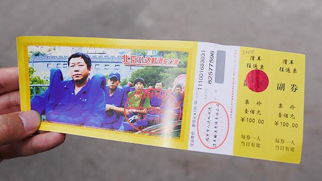 チケットがいい味を出している!