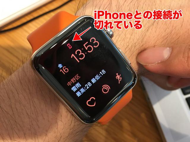 よしださんのApple Watch。iPhoneが持ち去れ、通信が切れたのがわかる。もはやスマートではないただのウオッチ