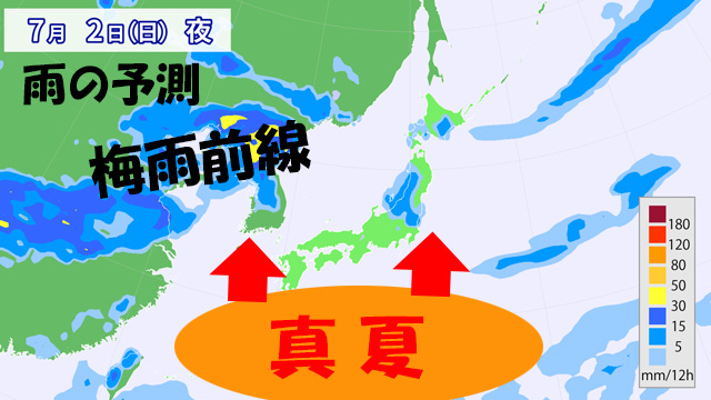 今週末は、南から真夏の空気が日本列島へ。