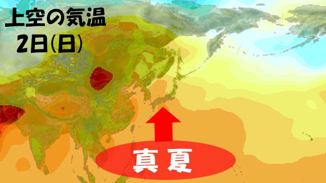 オレンジが濃いほど暑い空気。今週末は、湿気をおびた真夏の空気が、南風にのってどんどん日本列島へ。