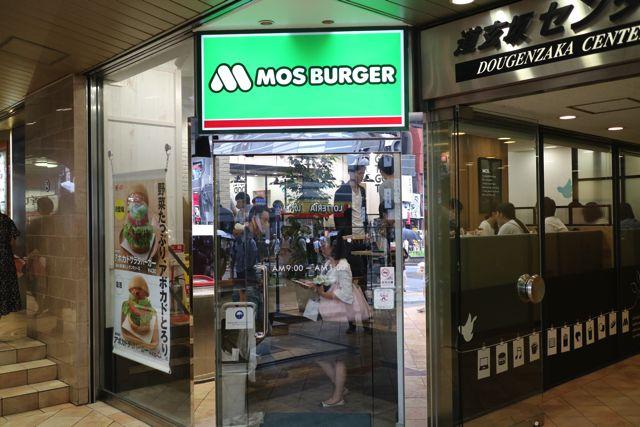 マックの次に日本で有名と言えばモスバーガーではないだろうか?