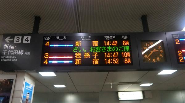 14:42の電車で僕は東京へと向かいます。さよなら、神奈川県。