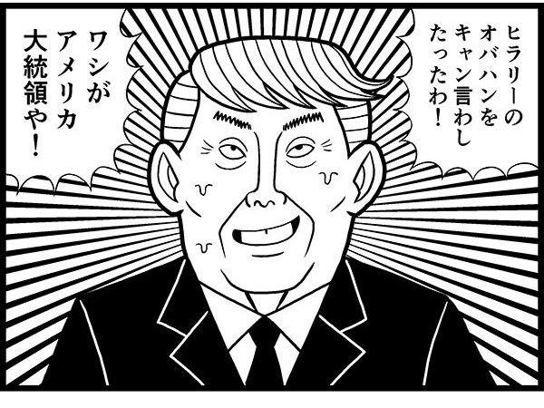 ナニワ金融道風トランプ(こちらの記事より)