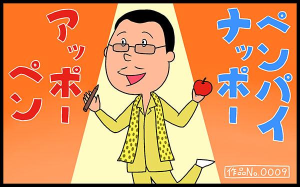 サザエさん風ピコ太郎(こちらの記事より)