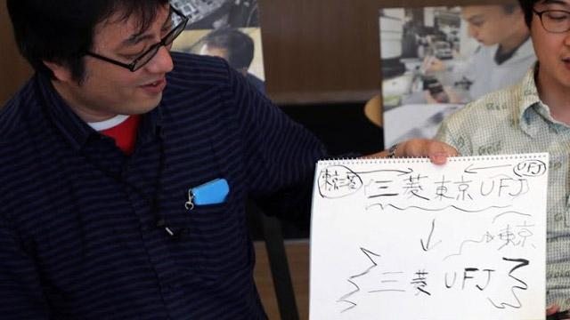 西村さんは銀行合併の話