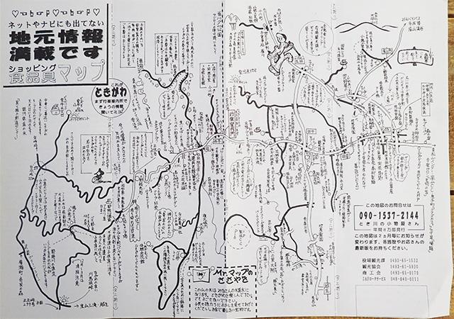 埼玉県ときがわ町の手書き地図。