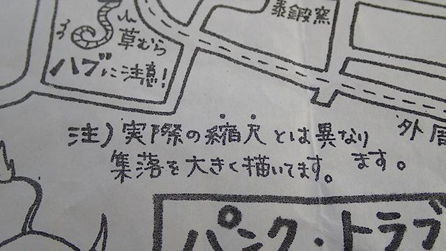 手書き地図に正確性は求められていない。縮尺よりもハブが出る情報の方がだいじなのだ。