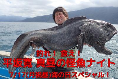 変な魚の話ばっかりします。お好きな方はぜひ来てね!