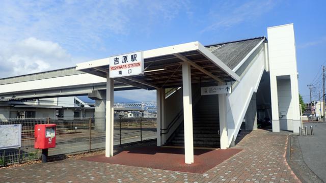 ちなみに、こちらが吉原駅の南口です