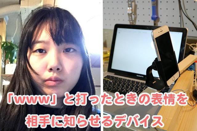 wwwとタイピングした自分の表情を相手に送れるマシーン(藤原麻里菜さん)</a>