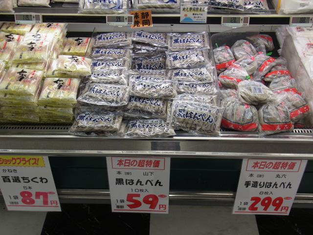 静岡では「はんぺん」ほぼ黒いのしか売ってないですね