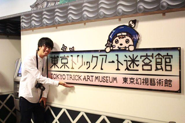 今日は東京トリックアート迷宮館に来ました