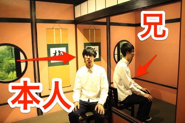 ちなみにトップの画像は大ヒントで、兄と僕が二人で写っているのである。本来は「部屋が鏡のようになっていて、人だけが違う」という不思議な写真が撮れるのだけれど、僕と兄だとただの鏡の写真になってしまった。