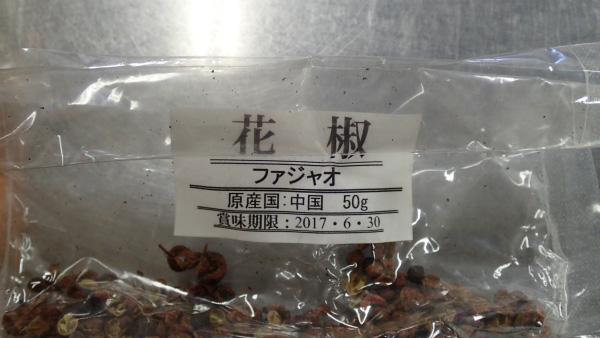 麻婆豆腐で使われる花椒。山椒と香りと風味が似ているが、花椒の方が香りも辛味も強いらしい。