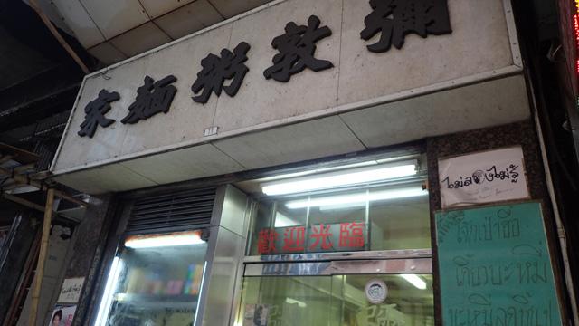 「弥敦粥面家」カレーのかかった麺があるようだと知り、お粥の専門店にやってきた
