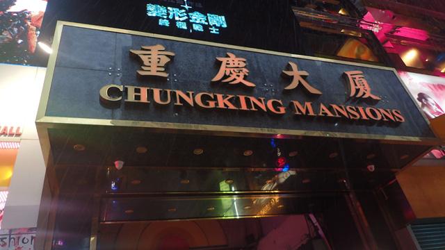 重慶(チョンチン)マンション。インドカレーが豊富らしい。世界各国からバックパッカーが集う場所としても知られている