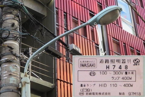 岩崎電気「H748」