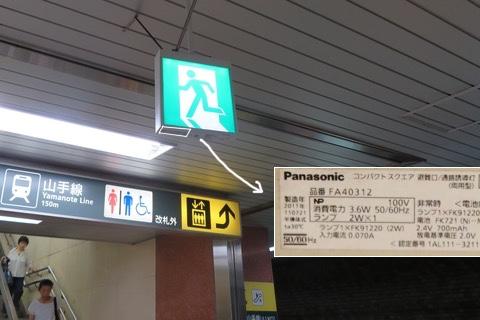 逃げるピクトさんは、パナソニック「コンパクトスクエア FA40312」