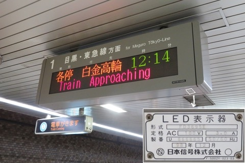 電車の到着時間を教えてくれるこれは、日本信号「LED表示器 FD3695E」