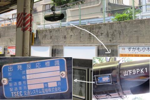 交通システム電機「出発反応標識」。ラベルは「山下9PK1」。