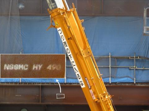 ここです。「NSSMC HY 490」。
