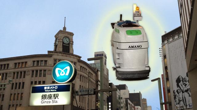 地下鉄の清掃マシンも思い出みたいな画像になった(こちらの記事</a>より