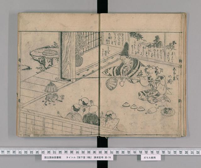 犬を出す手品 放下荃3巻(国立国会図書館デジタルコレクション)より