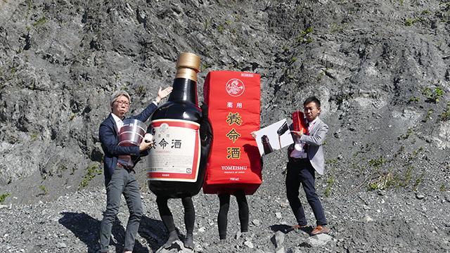 崖から失礼します!養命酒の新ラベルです!